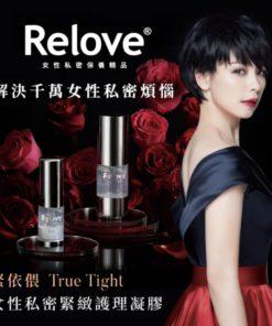 RELOVE-緊依偎-20ml-product-image-1