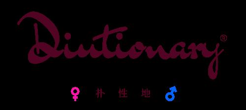 香港情趣用品旗艦店 – 扑性地 Diutionary