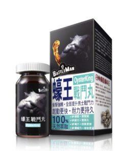 BATTLEMAN-蠔王戰鬥丸-product-image-1